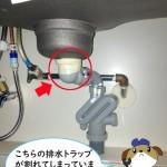 台所排水部品交換 東京都昭島市 K様邸