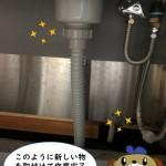 台所排水部品交換 埼玉県さいたま市緑区 U様邸