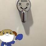 トイレレバー交換 神奈川県相模原市 H様邸